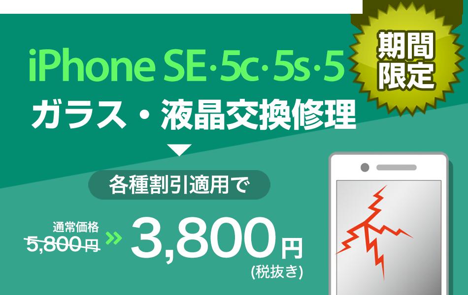 iPhoneSE/iPhone5s/iPhone5c/iPhone5 ガラス・液晶交換修理6980円