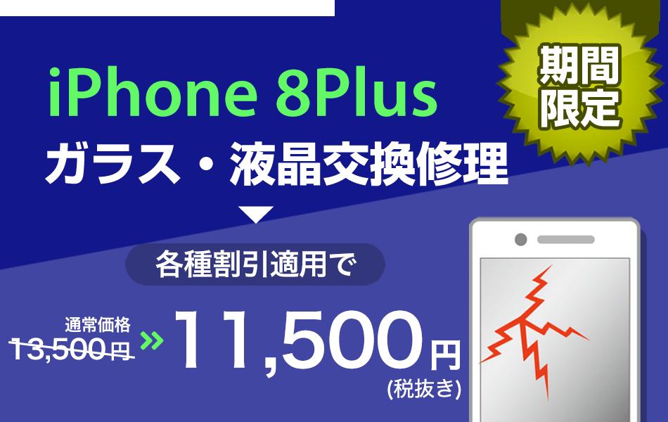 iPhone8Plus ガラス・液晶交換修理
