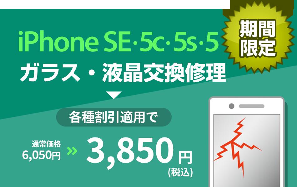 iPhoneSE/iPhone5s/iPhone5c/iPhone5 ガラス・液晶交換修理最大2000円引き