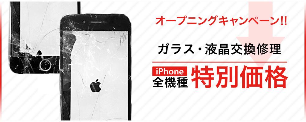 iPhone修理・iPad修理 富田林エコール・ロゼ